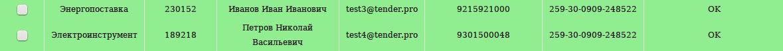 Изображение:Приглашение поставщиков из файла-незарегистрированные.png