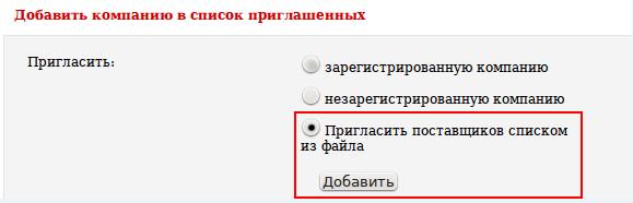 Изображение:Приглашение поставщиков из файла-Форма приглашения.png