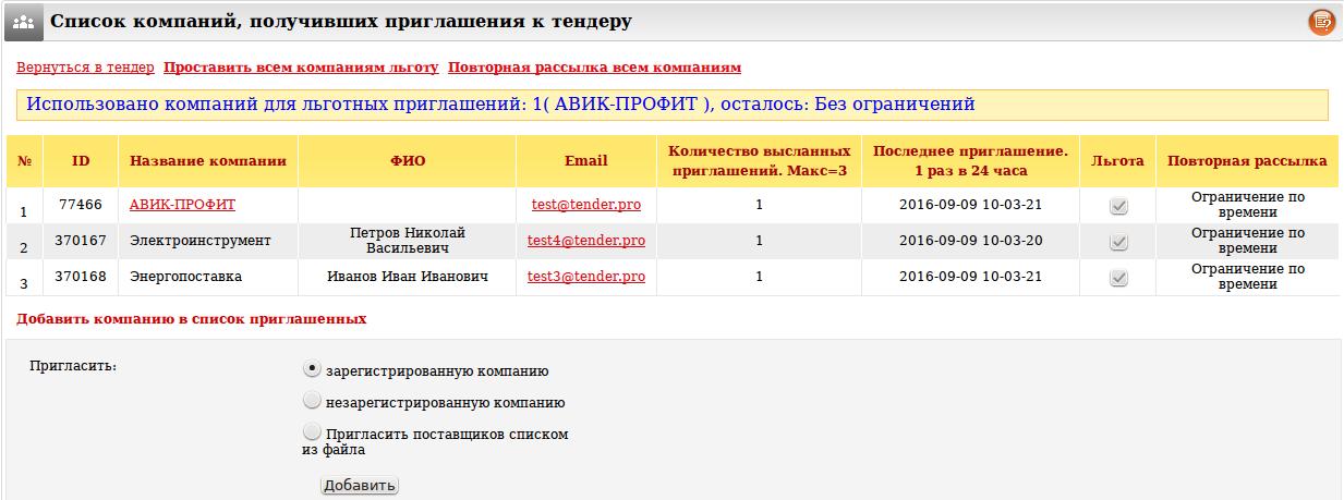 Изображение:Приглашение поставщиков из файла-Список приглашенных.png
